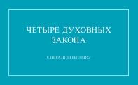 4영리에 대하여 들어 보셨습니까?: 러시아어