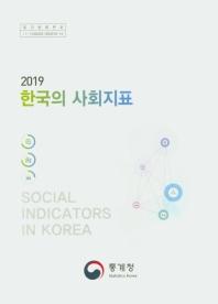 한국의 사회지표(2020)