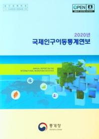 국제인구이동통계연보(2020)