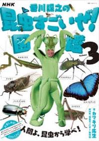 NHK「香川照之の昆蟲すごいぜ!」圖鑑 VOLUME3