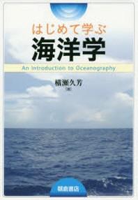 はじめて學ぶ海洋學