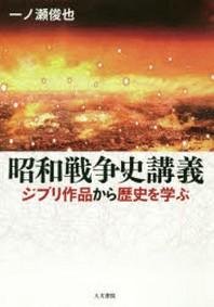 昭和戰爭史講義 ジブリ作品から歷史を學ぶ