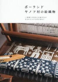 ポ-ランドヤノフ村の繪織物 二重織りの技法と傳統文化が生まれた小さな村を訪ねて