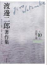 渡邊二郞著作集 第10卷