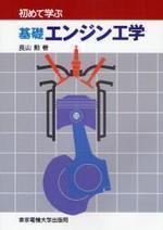初めて學ぶ基礎エンジン工學