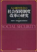 人口減少社會の社會保障制度改革の硏究