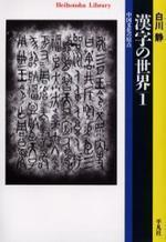 漢字の世界 中國文化の原点 1