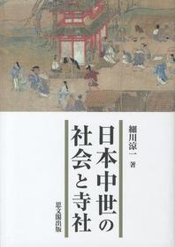 日本中世の社會と寺社