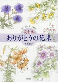 淡彩畵ありがとうの花束 花と實と歌で綴る