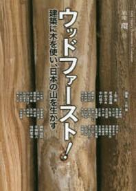 ウッドファ-スト! 建築に木を使い,日本の山を生かす
