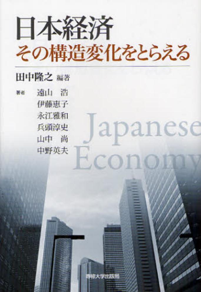 日本經濟その構造變化をとらえる