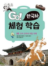 Go! 한국사 체험 학습. 5: 고려 건국과 외침 극복