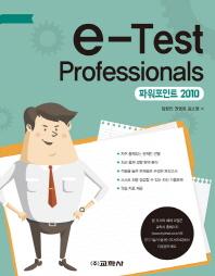 e-Test Professionals 파워포인트 2010