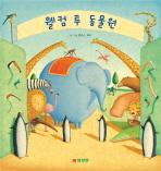 웰컴 투 동물원