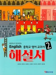 Middle School English 중학교 영어 교과서 해설서 2(2019)