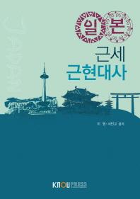 일본근세근현대사(1학기, 워크북포함)