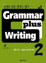 Grammar plus Writing. 2