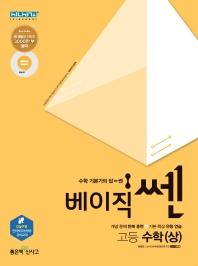 베이직 쎈 고등 수학(상)(2021)
