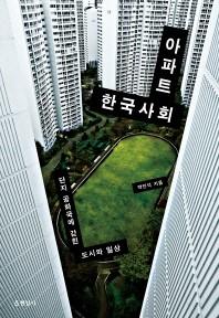 아파트 한국사회