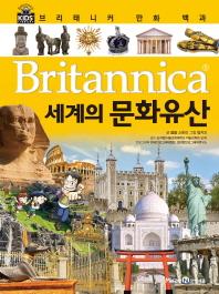 브리태니커 만화 백과. 34: 세계의 문화유산