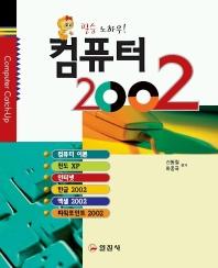 컴퓨터 2002(필승노하우)