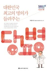 대한민국 최고의 명의가 들려주는 당뇨병