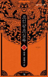 조선왕조실록. 3: 중종-광해군 편