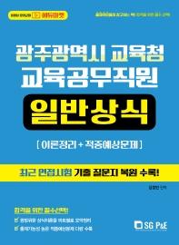 광주광역시 교육청 교육공무직원 일반상식(2021)