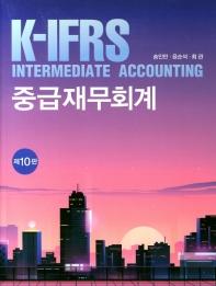 K-IFRS 중급재무회계
