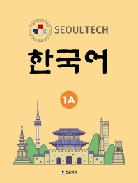 Seoul Tech(서울 테크) 한국어 1A