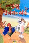 수탉 강아지와 여우(예지현 동화마을 8)
