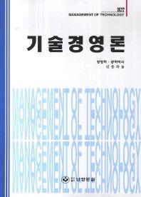 기술경영론