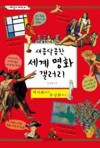 새콤달콤한 세계 명화 갤러리