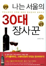 나는 서울의 30대 장사꾼