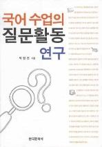 국어수업의 질문활동 연구