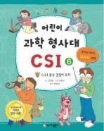 어린이 과학 형사대 CSI. 6