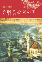 김은혜의 유럽 음악 이야기