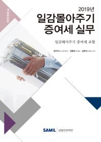 일감몰아주기 증여세 실무(2019)