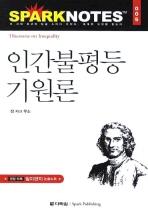 인간불평등 기원론