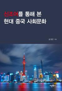 신조어를 통해 본 현대 중국 사회문화