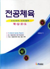 전공체육: 교과교육학 교과내용학(핵심코드)