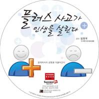 플러스 사고가 인생을 살린다(CD)