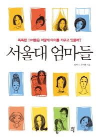 서울대 엄마들