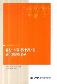 출산 보육 통계생산 및 관리효율화 연구