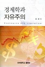 경제학과 자유주의