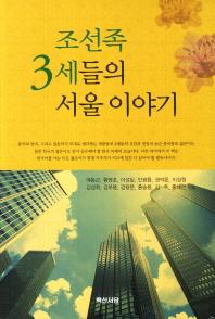 조선족 3세들의 서울이야기