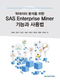 빅데이터 분석을 위한 SAS Enterprise Miner 기능과 사용법