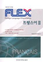 FLEX 프랑스어. 2