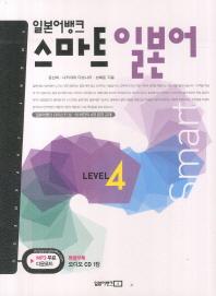 일본어뱅크 스마트 일본어 Level. 4
