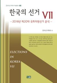 한국의 선거. 7